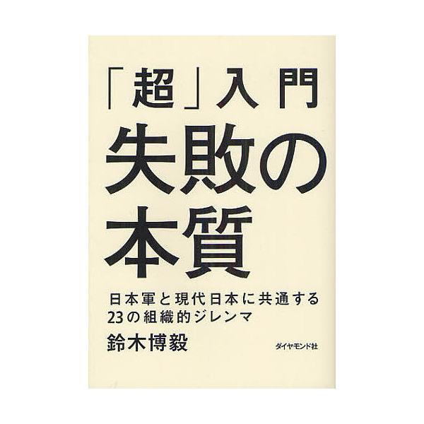 「超」入門失敗の本質 日本軍と現代日本に共通する23の組織的ジレンマ/鈴木博毅