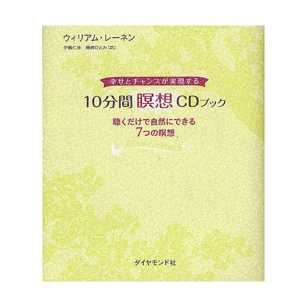 10分間瞑想CDブック 幸せとチャンスが実現する 聴くだけで自然にできる7つの瞑想/ウィリアム・レーネン/伊藤仁彦/磯崎ひとみ