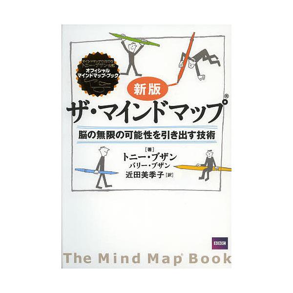 ザ・マインドマップ 脳の無限の可能性を引き出す技術/トニー・ブザン/バリー・ブザン/近田美季子