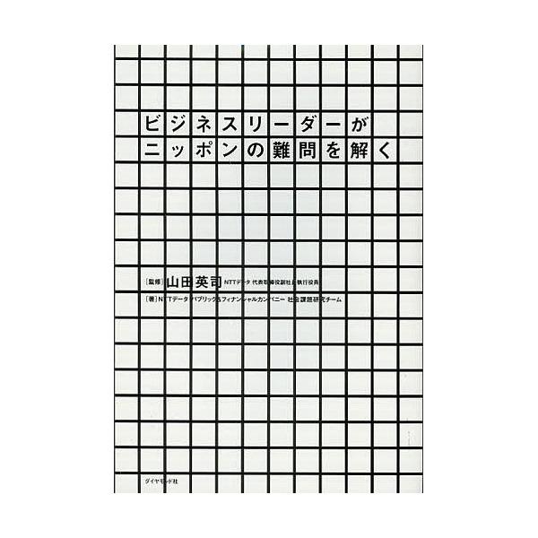 ビジネスリーダーがニッポンの難問を解く/山田英司/NTTデータパブリック&フィナンシャルカンパニー社会課題研究チーム