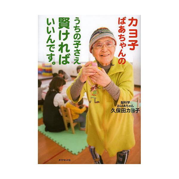 カヨ子ばあちゃんのうちの子さえ賢ければいいんです。/久保田カヨ子