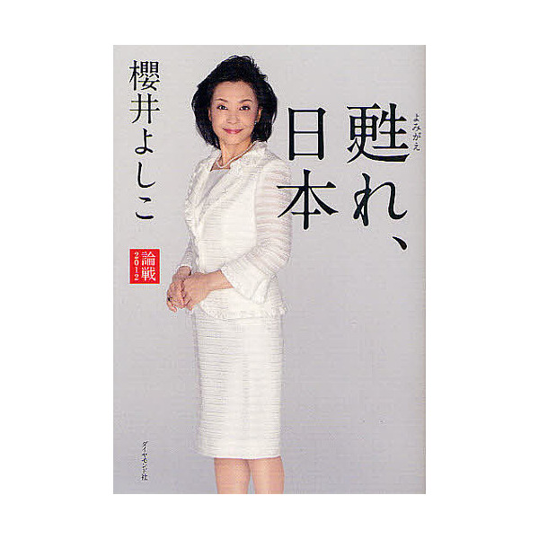 論戦 2012/櫻井よしこ