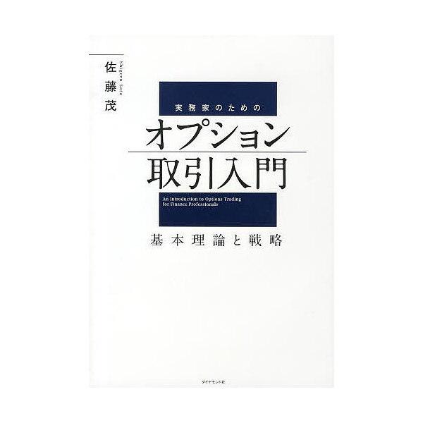 実務家のためのオプション取引入門 基本理論と戦略/佐藤茂