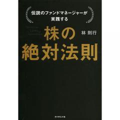 伝説のファンドマネージャーが実践する株の絶対法則/林則行
