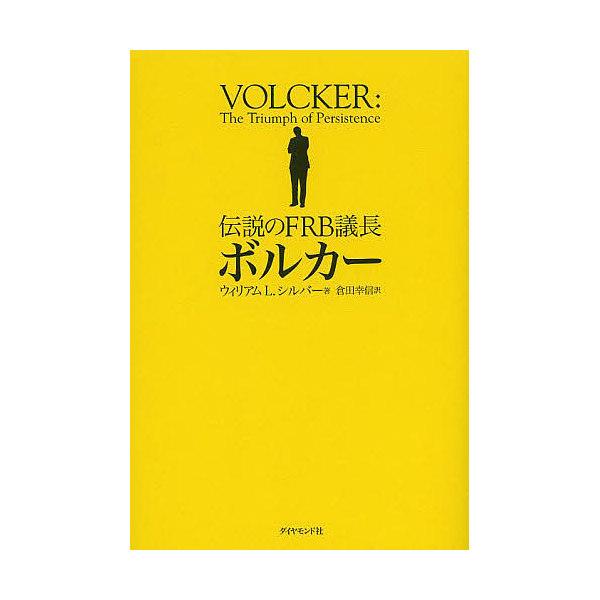 伝説のFRB議長ボルカー/ウィリアムL.シルバー/倉田幸信