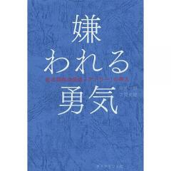 嫌われる勇気 自己啓発の源流「アドラー」の教え/岸見一郎/古賀史健