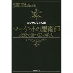 マーケットの魔術師 投資で勝つ23の教え エッセンシャル版/ジャック・D・シュワッガー/小野一郎