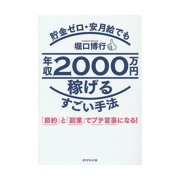 貯金ゼロ・安月給でも年収2000万円稼げるすごい手法 「節約」と「副業」でプチ富豪になる!/堀口博行
