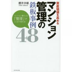資産価値を高めるマンション管理の鉄板事例48 マンション暮らしは「管理」でここまで変わる!/櫻井幸雄