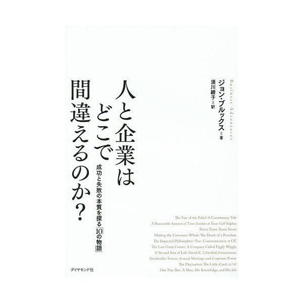 人と企業はどこで間違えるのか? 成功と失敗の本質を探る「10の物語」/ジョン・ブルックス/須川綾子