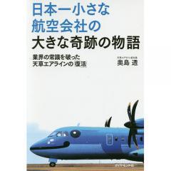 日本一小さな航空会社の大きな奇跡の物語 業界の常識を破った天草エアラインの「復活」/奥島透