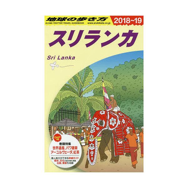 地球の歩き方 D30/地球の歩き方編集室/旅行