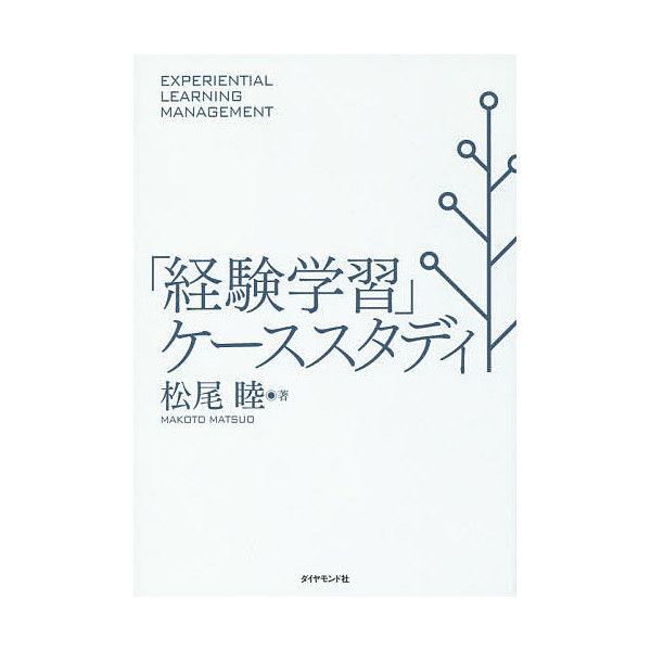 「経験学習」ケーススタディ/松尾睦