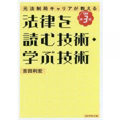 法律を読む技術・学ぶ技術 元法制局キャリアが教える/吉田利宏