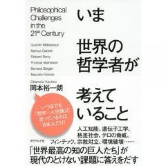 いま世界の哲学者が考えていること Philosophical Challenges in the 21st Century/岡本裕一朗