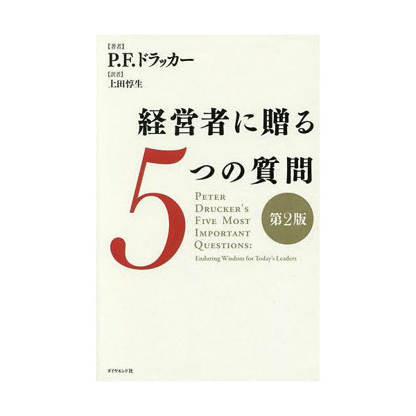 経営者に贈る5つの質問/P.F.ドラッカー/上田惇生