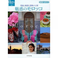 魅惑のモロッコ 美食と雑貨と美肌の王国/たかせ藍沙/旅行