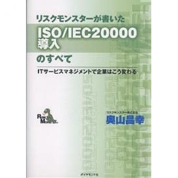 リスクモンスターが書いたISO/IEC20000導入のすべて ITサービスマネジメントで企業はこう変わる/奥山昌幸
