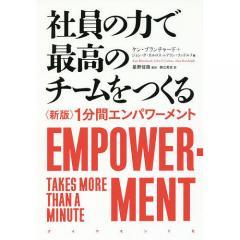 社員の力で最高のチームをつくる 〈新版〉1分間エンパワーメント/ケン・ブランチャード/ジョン・P・カルロス/アラン・ランドルフ
