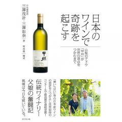 日本のワインで奇跡を起こす 山梨のブドウ「甲州」が世界の頂点をつかむまで/三澤茂計/三澤彩奈/堀香織