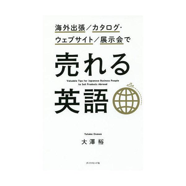 海外出張/カタログ・ウェブサイト/展示会で売れる英語/大澤裕