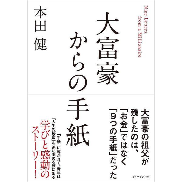 大富豪からの手紙/本田健