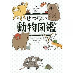 せつない動物図鑑/ブルック・バーカー/服部京子