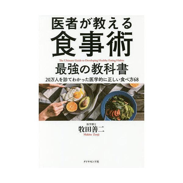 医者が教える食事術最強の教科書 20万人を診てわかった医学的に正しい食べ方68/牧田善二