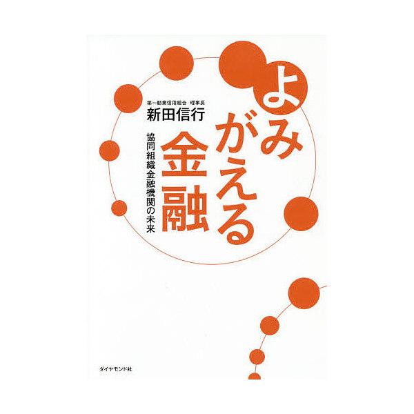 よみがえる金融 協同組織金融機関の未来/新田信行