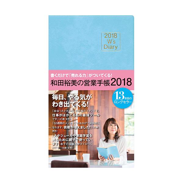 W'sDiary 営業手帳 ライトブルー/和田裕美