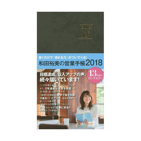 W'sDiary和田裕美の営業 ブラック/和田裕美
