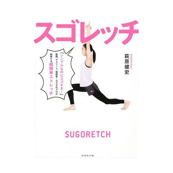 スゴレッチ/萩原健史