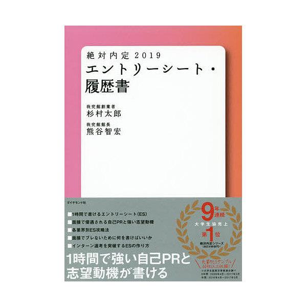 絶対内定 2019-〔2〕/杉村太郎/熊谷智宏
