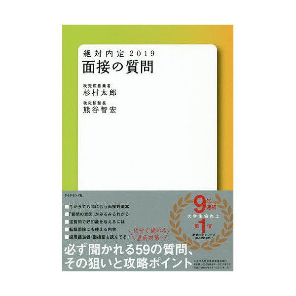 絶対内定 2019-〔4〕/杉村太郎/熊谷智宏