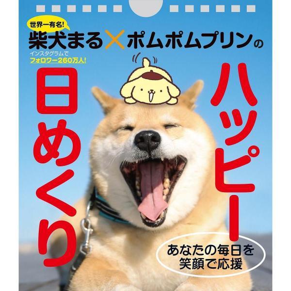 柴犬まる×ポムポムプリンのハッピー日めく/小野慎二郎