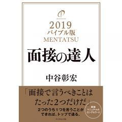 面接の達人 2019−〔1〕/中谷彰宏