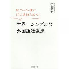 純ジャパの僕が10カ国語を話せた世界一シンプルな外国語勉強法/秋山燿平
