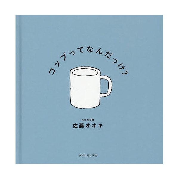 コップってなんだっけ?/佐藤オオキ/子供/絵本