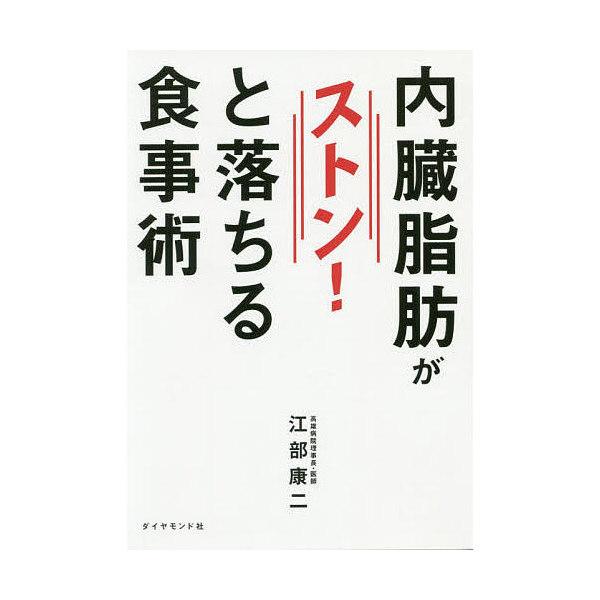 内臓脂肪がストン!と落ちる食事術/江部康二