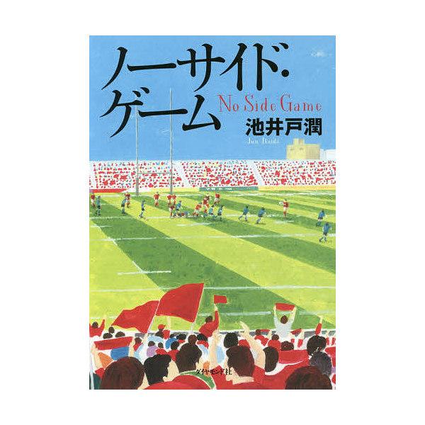 ノーサイド・ゲーム/池井戸潤