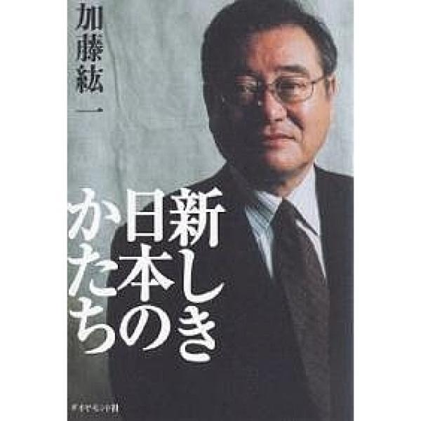 新しき日本のかたち/加藤紘一