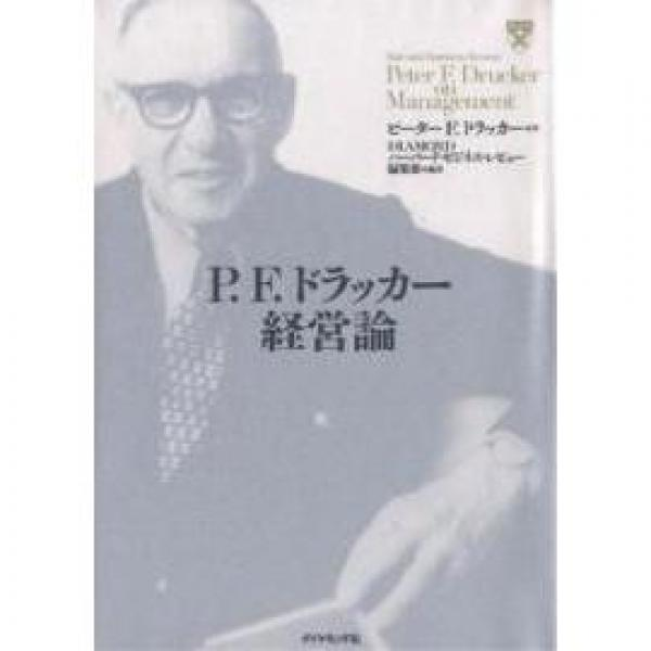 P.F.ドラッカー経営論/ピーターF.ドラッカー/DIAMONDハーバード・ビジネス・レビ