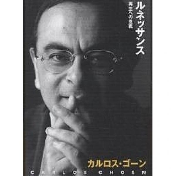 ルネッサンス 再生への挑戦/カルロス・ゴーン/中川治子