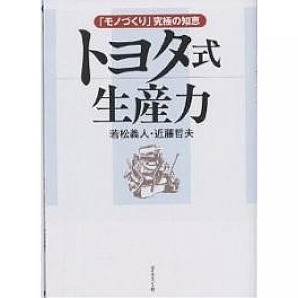 トヨタ式生産力 「モノづくり」究極の知恵/若松義人/近藤哲夫