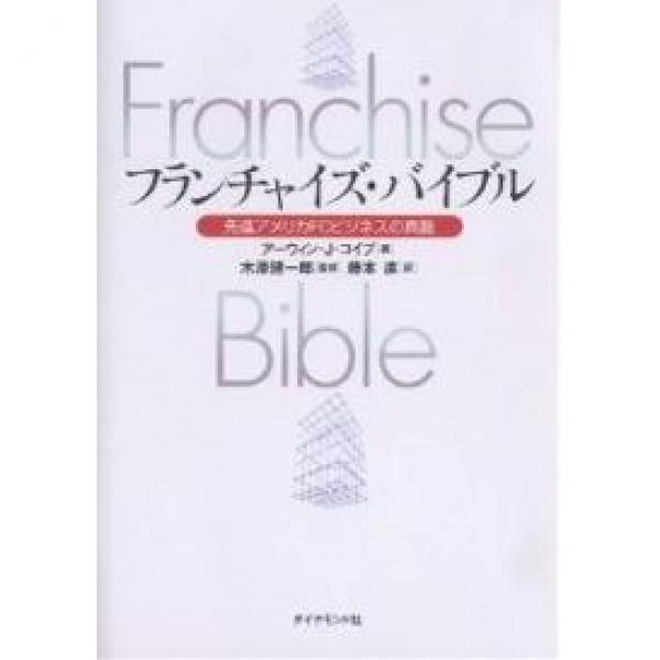 フランチャイズ・バイブル-先進アメリカF/アーウィンJ.コイプ/藤本直