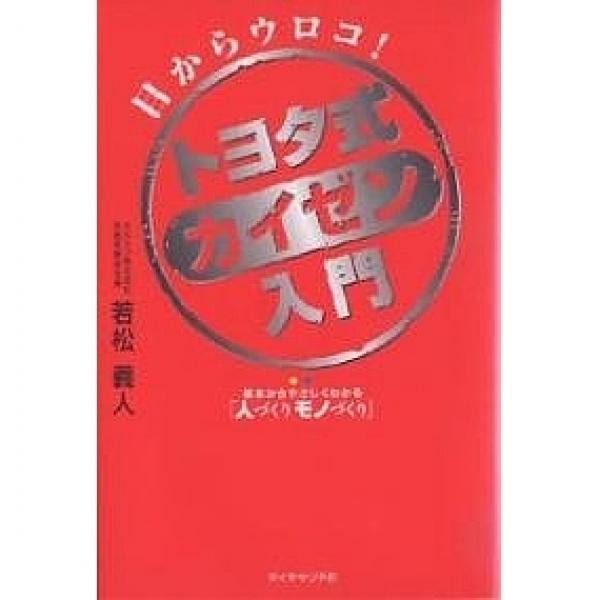 トヨタ式カイゼン入門 基本からやさしくわかる「人づくりモノづくり」 目からウロコ!/若松義人