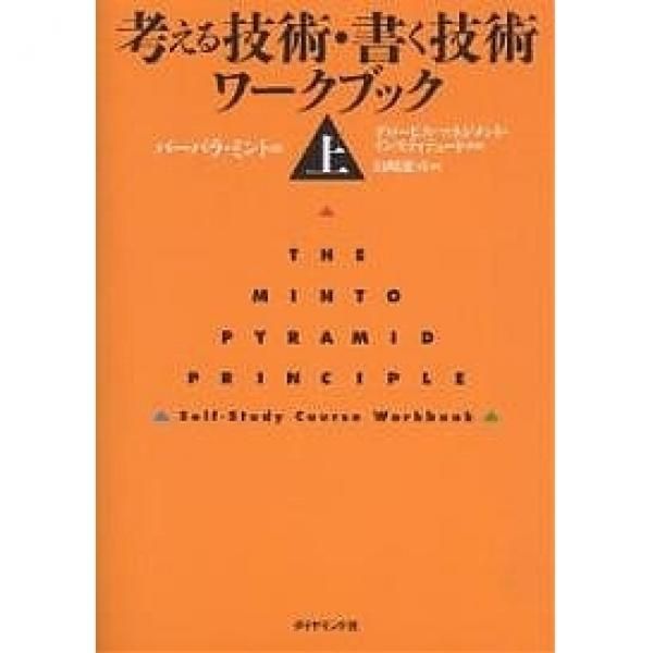 考える技術・書く技術ワークブック 上/バーバラ・ミント/山崎康司