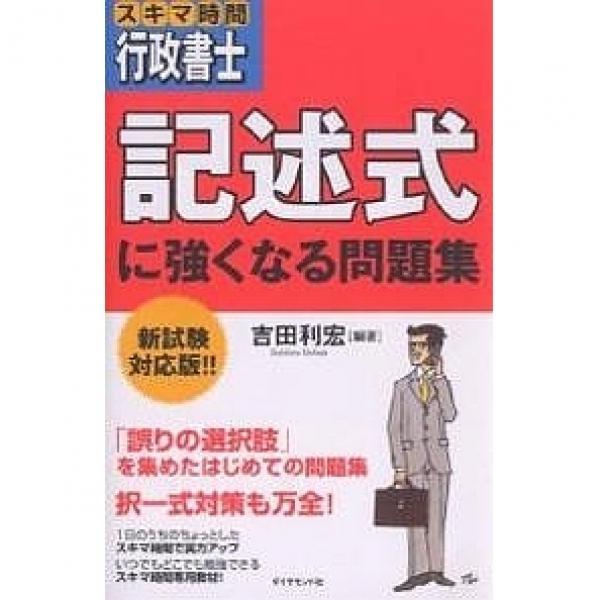 スキマ時間行政書士記述式に強くなる問題集 新試験対応版!!/吉田利宏