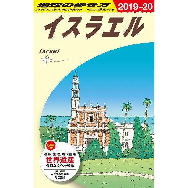 地球の歩き方 E05/地球の歩き方編集室/旅行