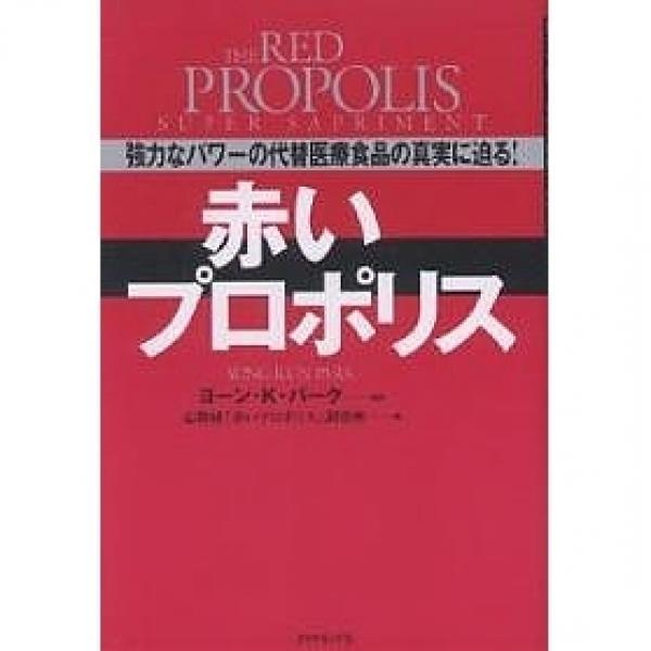 赤いプロポリス 強力なパワーの代替医療食品の真実に迫る!/応微研「赤いプロポリス」調査班